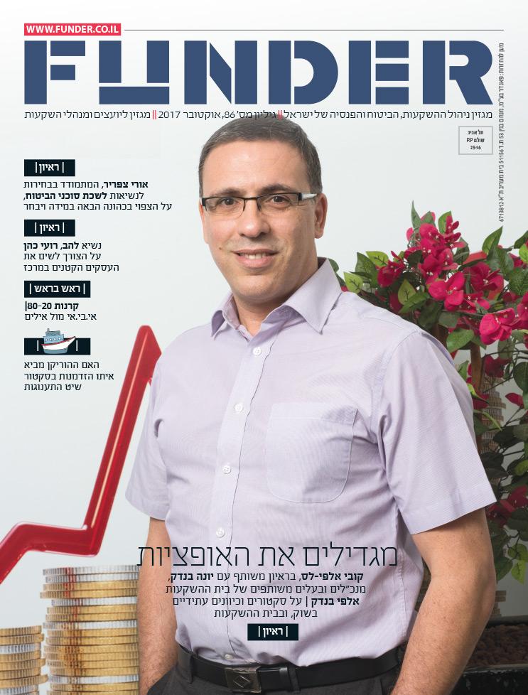 ראיון מעיתון Funder